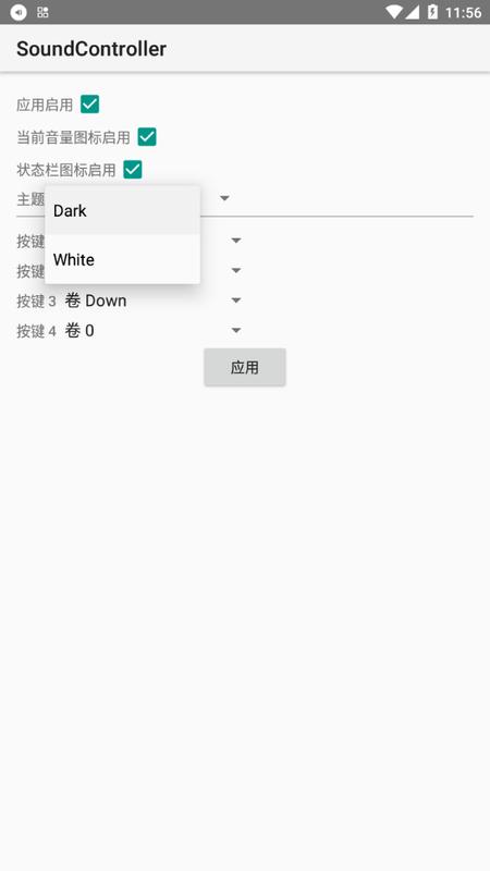Sound Controller_图片2