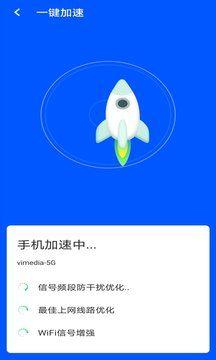 wifi极速版_图片1