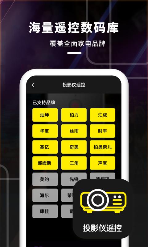 手机万能遥控器_图片2