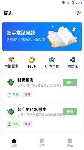 pubg atant修改超高清_图片3