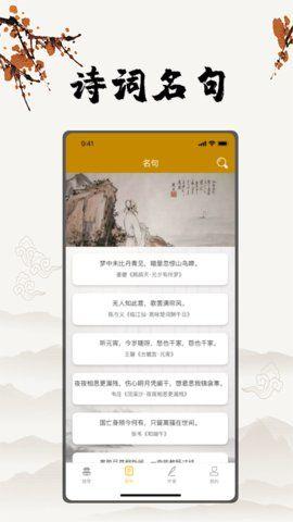 古诗文言文翻译_图片1