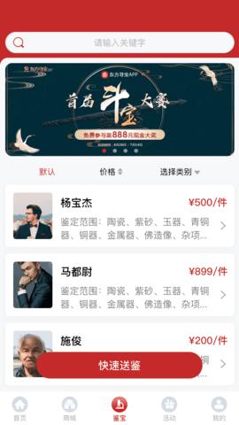 东方寻宝_图片2