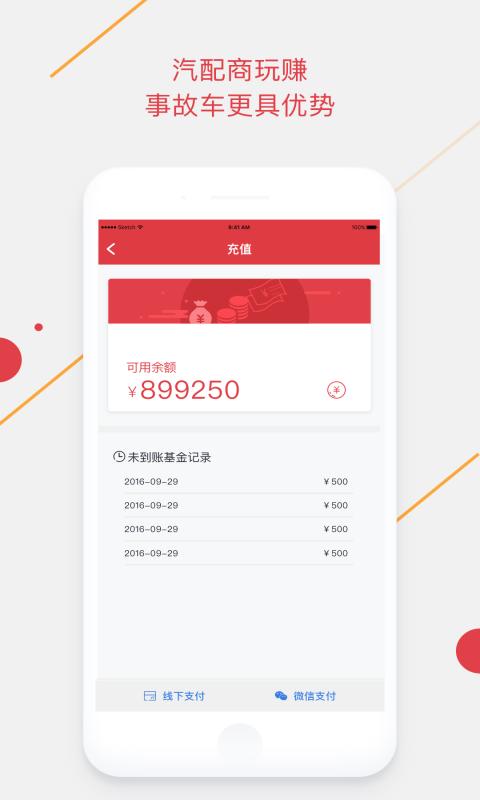 腾信事故车自由交易平台_图片3