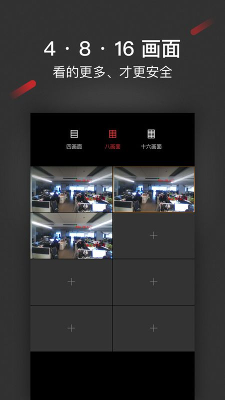 iSecure Center_图片2
