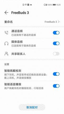 华为音频产品管家_图片2