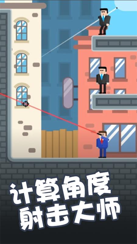 神枪大作战_图片3