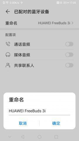 华为音频产品管家_图片3