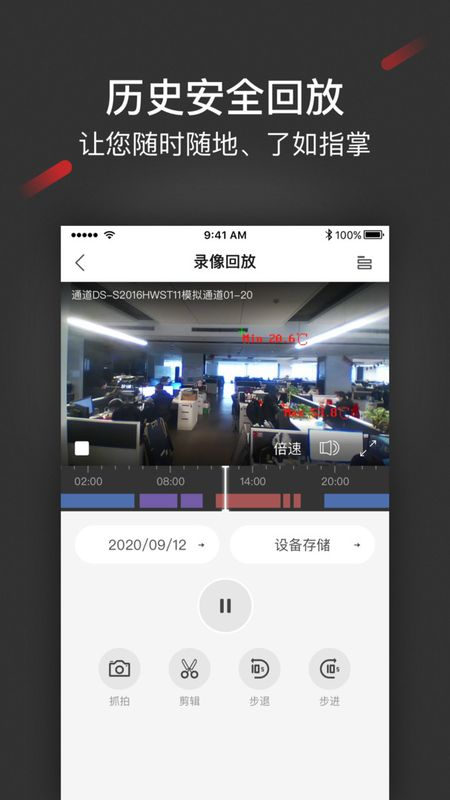 iSecure Center_图片4