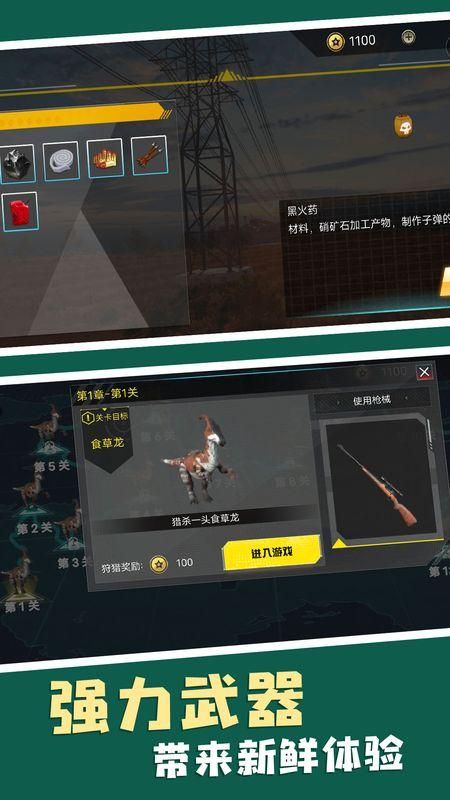 狩猎恐龙模拟器3d_图片4