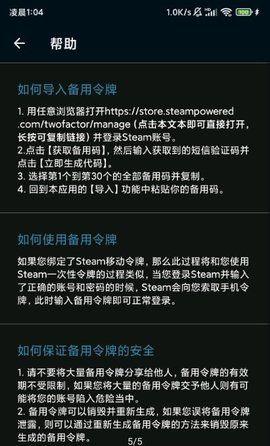 Steam备用令牌管理器_图片3