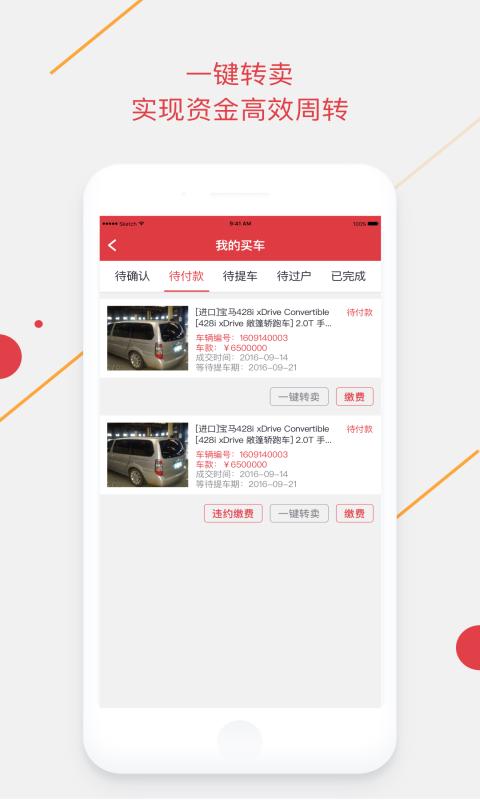 腾信事故车自由交易平台_图片2