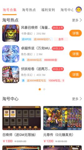 手游淘号中心_图片1