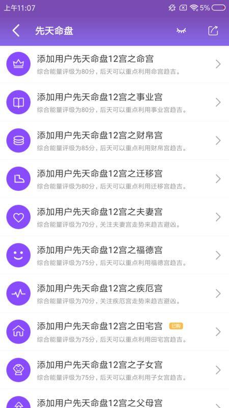 天迅紫薇斗数_图片2