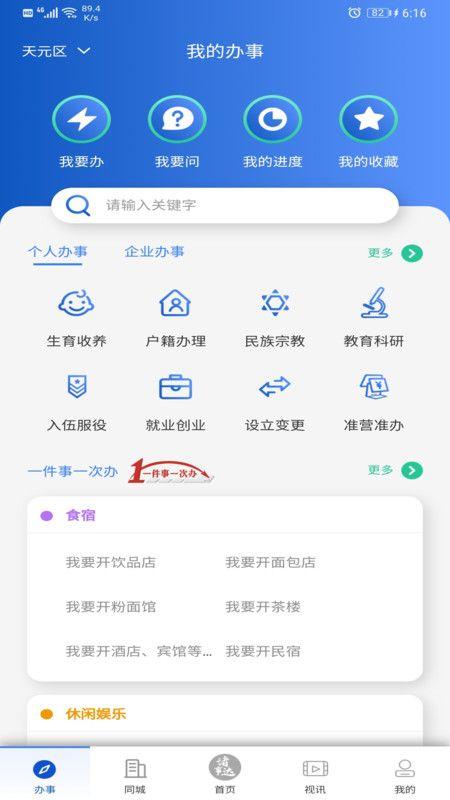 智慧株洲诸事达_图片3