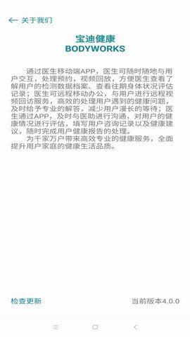 宝迪沃医生居民版_图片4