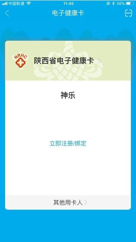 健康陕西管理端_图片4