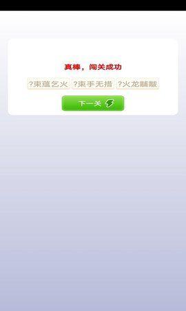 豆豆成语_图片2