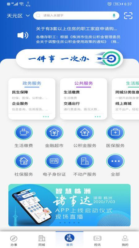 智慧株洲诸事达_图片2