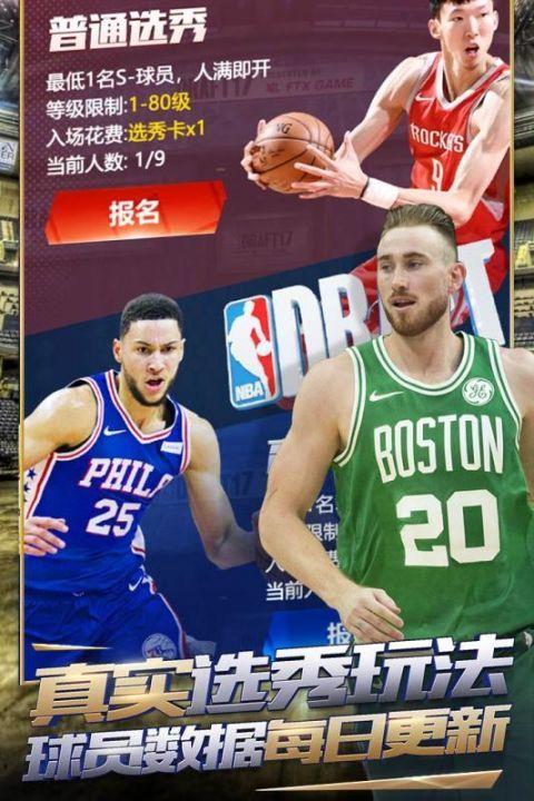 王者NBA_图片2