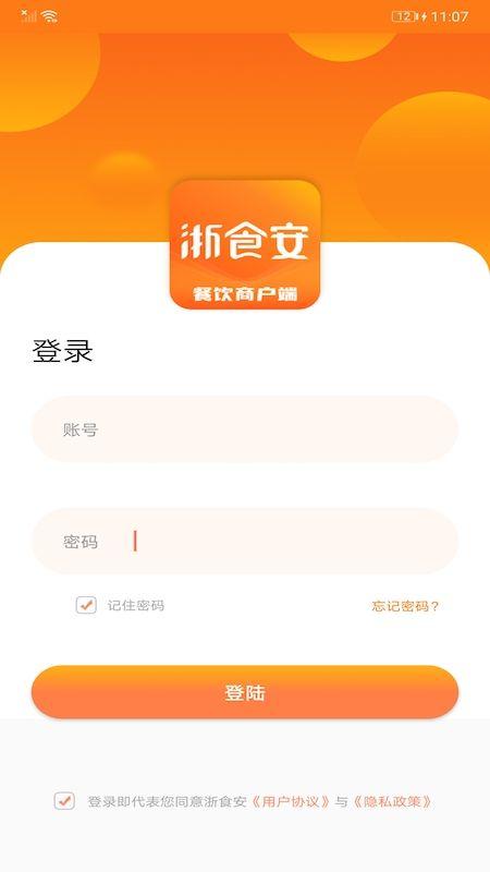 浙食安_图片1