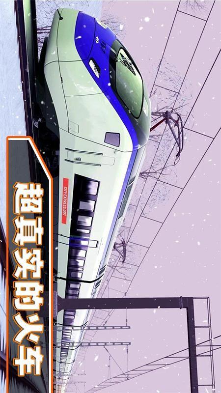 火车拼图_图片1
