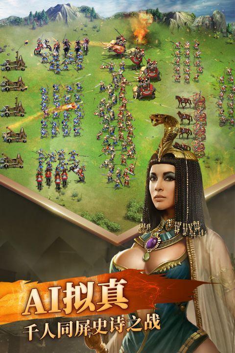 英雄之城二全球战争策略_图片1