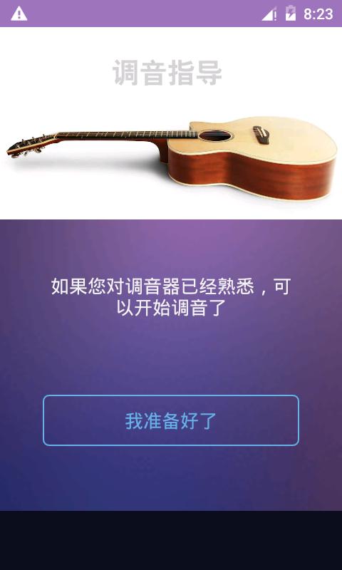 吉他尤克里里调音器_图片3