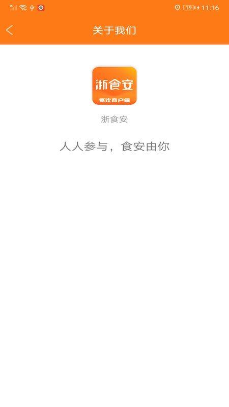浙食安_图片3