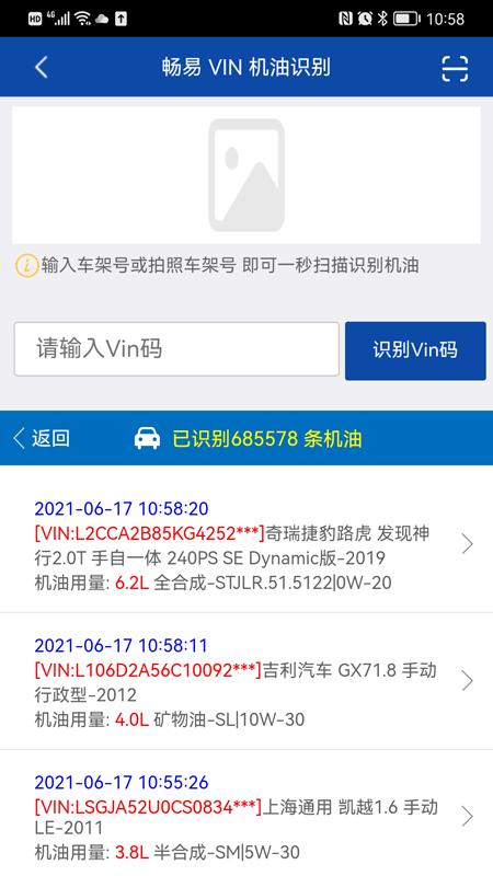 畅易汽修平台_图片3