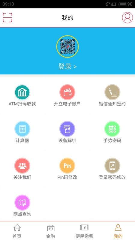 抚顺银行手机银行_图片4
