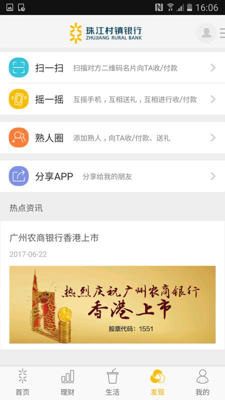 珠江村镇银行移动银行_图片3
