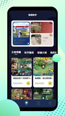 8866游戏盒子_图片2