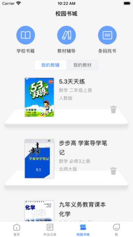乐辅通教育_图片5