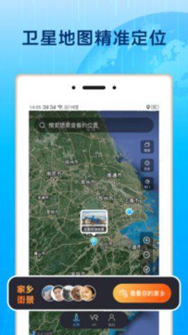 3D北斗街景地图_图片1