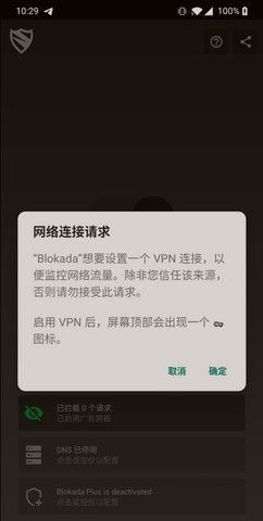blockada apk_图片4