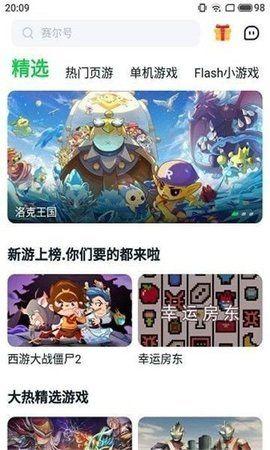 233游戏乐园小游戏_图片2