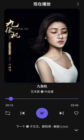 安果Music Player_图片5