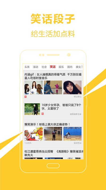 头条新闻通_图片4