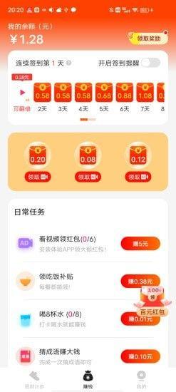 招财计步_图片3