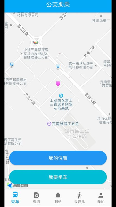 公交助乘_图片2