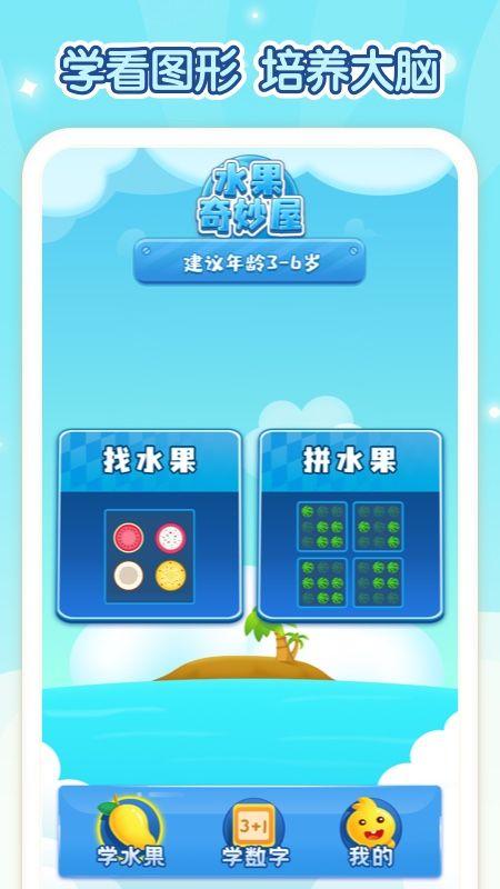 水果奇妙屋_图片2