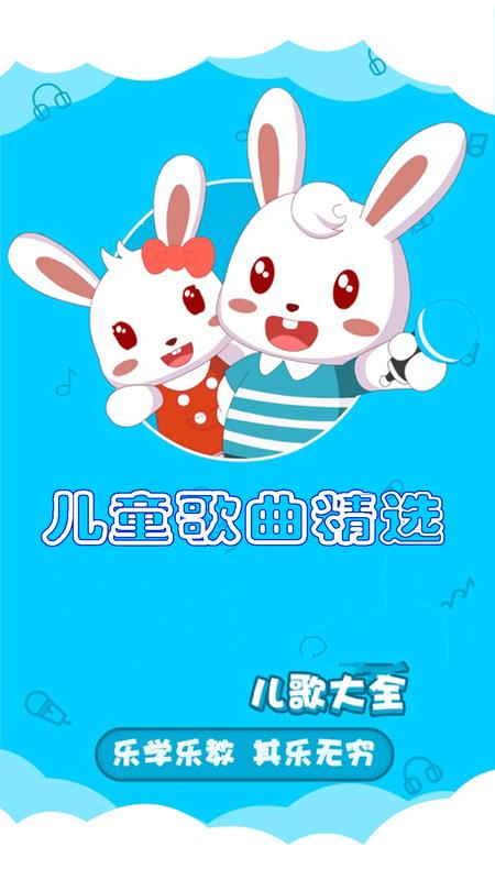 儿童歌曲精选_图片1