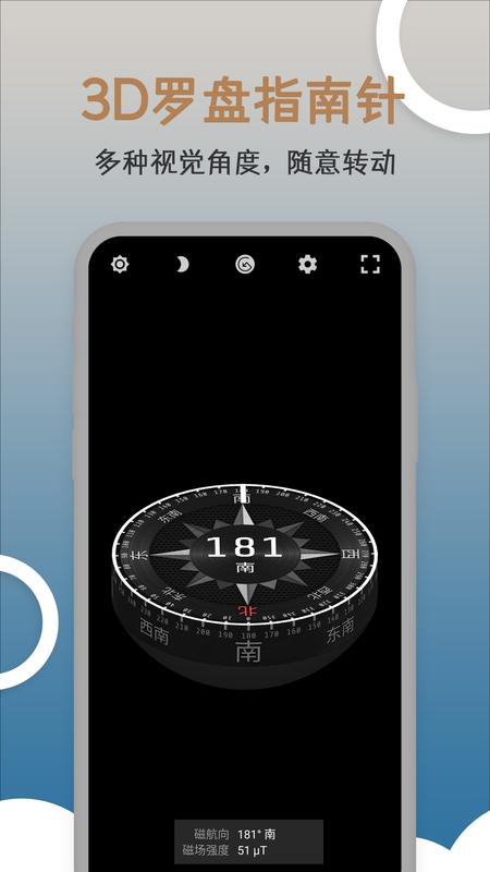 米度指南针_图片1