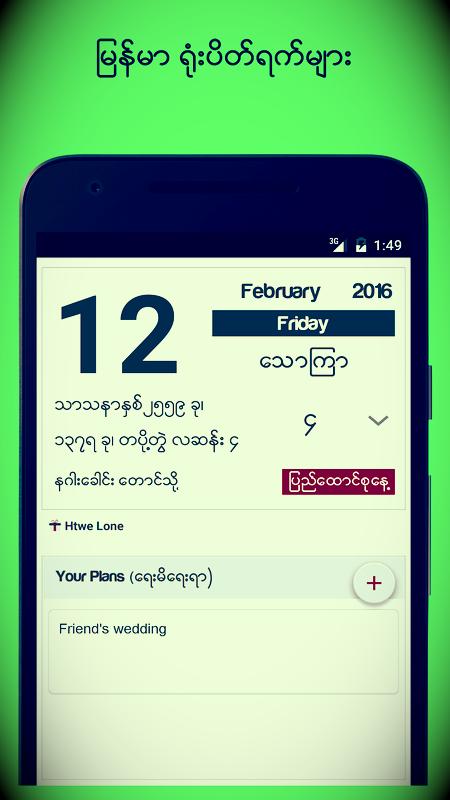 Myanmar Calendar_图片2