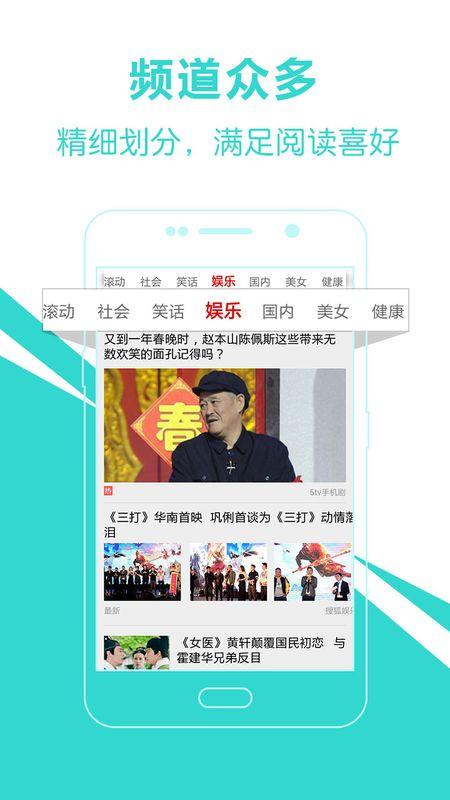 头条新闻通_图片3