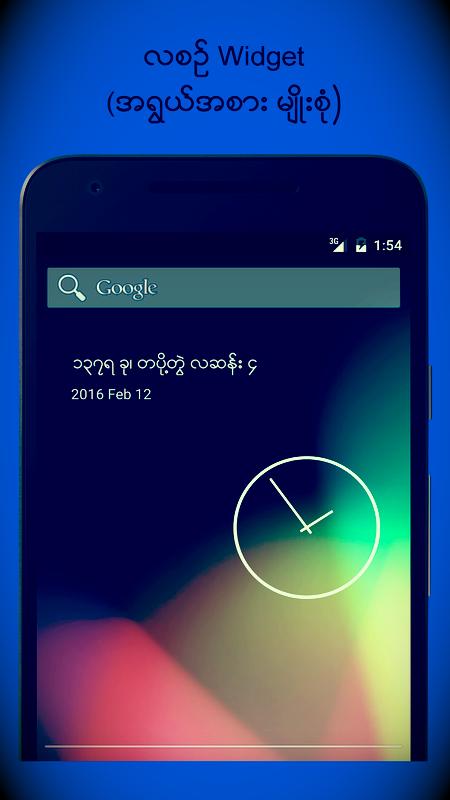 Myanmar Calendar_图片4