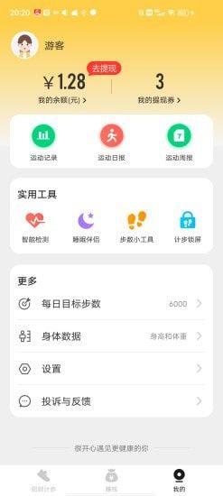 招财计步_图片4