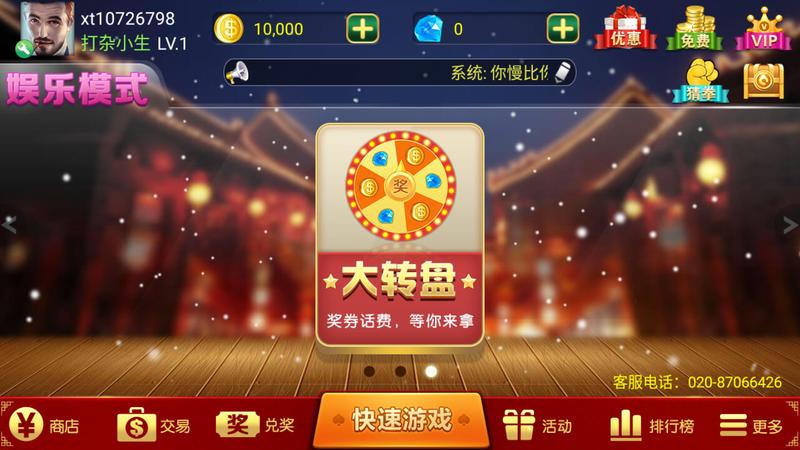 首选棋牌官网版_图片4
