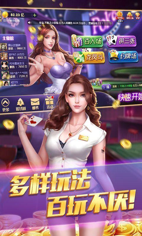 顶级棋牌娱乐安卓版_图片3
