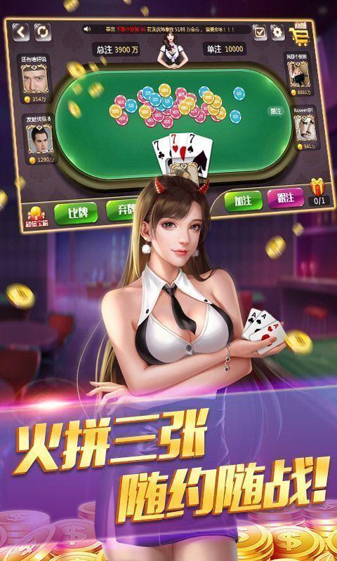 顶级棋牌娱乐安卓版_图片1